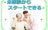 【沖縄県恩納村】特別老人ホーム介護職員 介護職デビュー応援します! イメージ