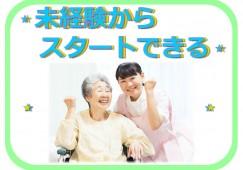 【神戸市東灘区本山中町】【デイサービス】【パート】看護の資格があれば未経験OK★週2~3日OK♪就業時間・日数相談OK♪ イメージ