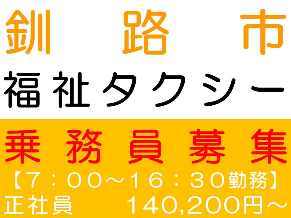 【釧路市/介護タクシー】正社員☆乗務員☆賞与有り☆ イメージ