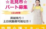 【北見市/訪問介護員】パート募集☆6時間程度の勤務 イメージ
