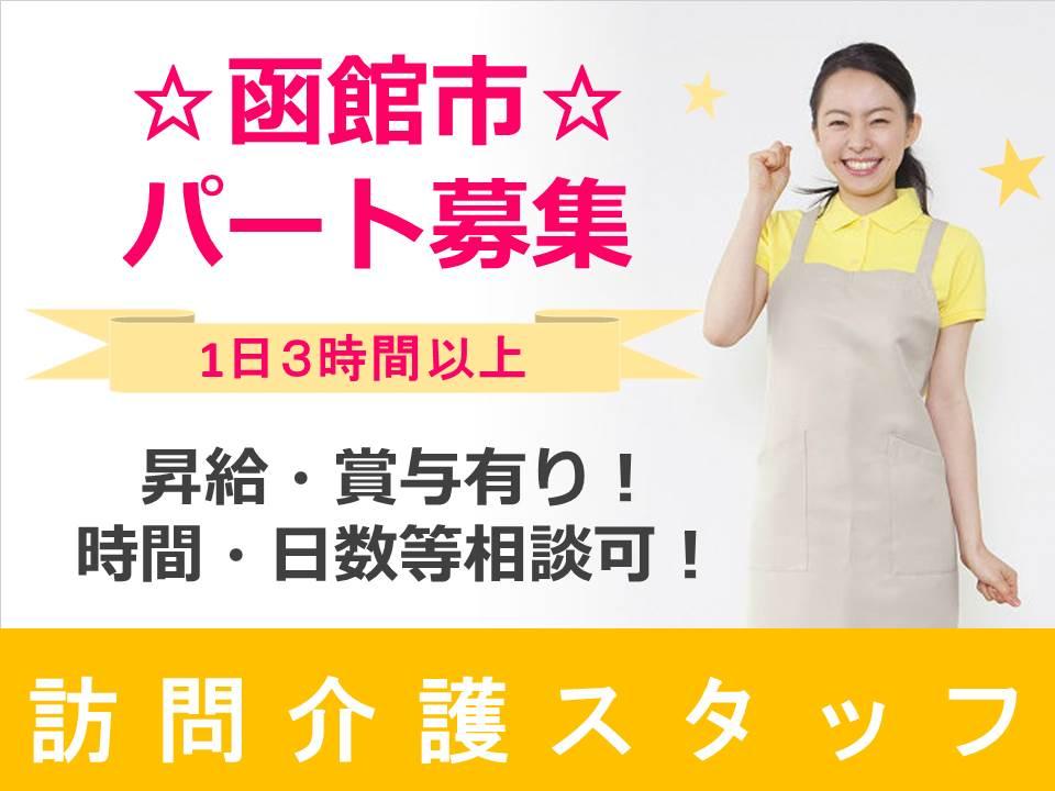 【函館市/訪問介護】☆パート求人☆高待遇☆ イメージ
