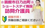 【函館市日乃出町/ショートステイ】★経験不問★福利厚生充実★ イメージ
