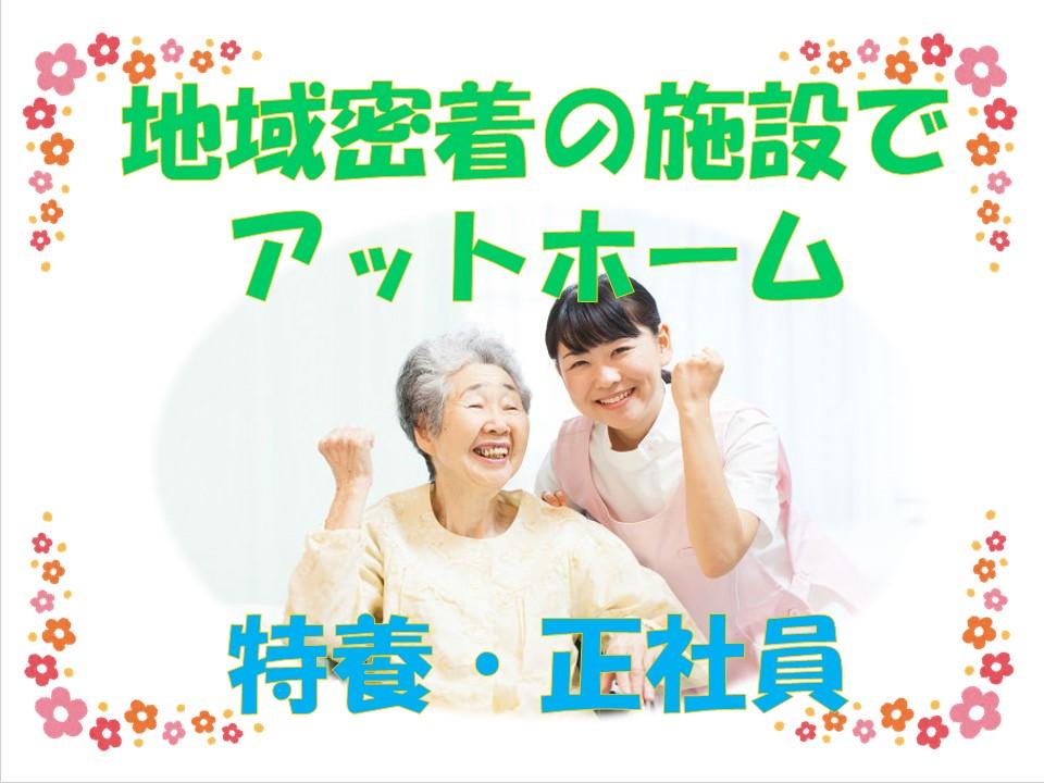 【新潟市東区】特別養護老人ホームでの介護職員☆地域に密着した法人です! イメージ
