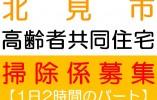 【北見市/高齢者共同住宅】パート募集☆2時間清掃業務☆ イメージ