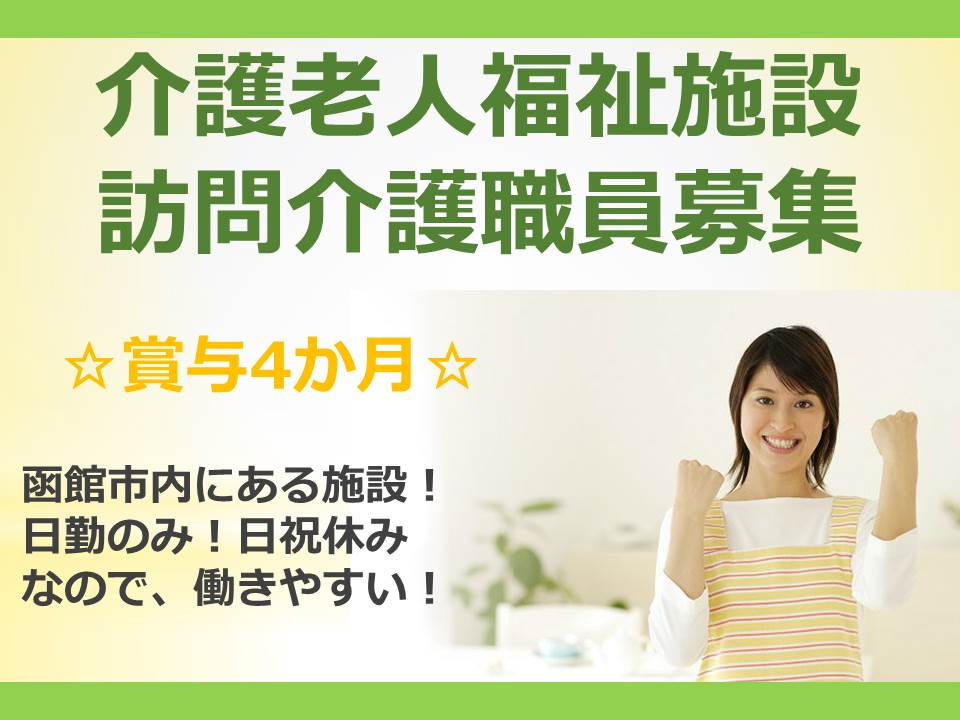 【函館市中野町/訪問介護】☆正社員☆日祝休み☆ イメージ