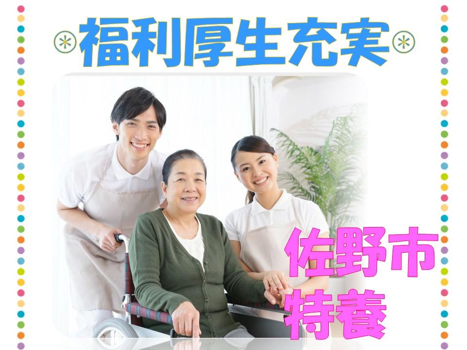 【佐野市/佐野市駅】福利厚生が大充実の特別養護老人ホームです【正社員】 イメージ