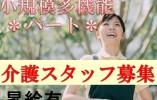 【うるま市】小規模多機能ホームでの介護職(パート・アルバイト)★昇給有★無資格可★ イメージ
