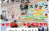 【那覇市】リハビリの補助が中心♪デイサービスでの介護職(パート・アルバイト)無資格可 イメージ