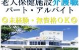 【糸満市】老人保健施設での介護職(パート・アルバイト)☆勤務時間相談可☆無資格可☆ イメージ