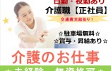 【糸満市】有料老人ホームでの介護職(正社員)日給最大14,000円! ☆無資格可☆ イメージ