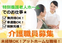 【太白区山田】新設したばかりの特養でのお仕事!高待遇求人! イメージ