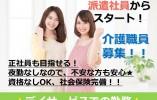 【駿東郡長泉町】デイサービスでの勤務! イメージ