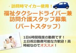 【北見市/福祉タクシードライバー兼訪問介護】パート募集☆6時間程度の勤務 イメージ