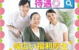 賞与4ヵ月*各種手当充実//特別養護老人ホーム【熊本市南区】正社員 イメージ