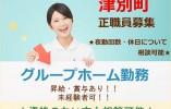 【津別町/グループホーム】介護スタッフ☆正社員☆昇給・賞与あり☆ イメージ