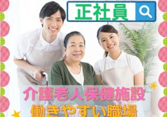 \月給19万円以上/【塩谷町】介護老人保健施設での介護職〈正社員〉未経験歓迎★残業はありません♪ イメージ