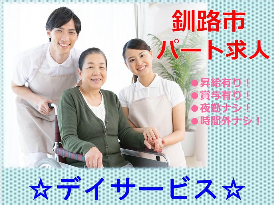 【釧路市/デイサービス】パート☆昇給賞与有☆日中のお仕事☆ イメージ
