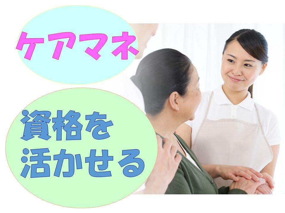 正社員求人◆日勤のみ*駐車場無料◆【若松区】介護支援専門員 イメージ