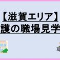 《8月》介護の職場見学会開催!【滋賀】 イメージ
