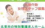 【北見市/特別養護老人ホーム】入浴パート☆半日勤務☆賞与有☆ イメージ