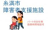 介護職|介護福祉士|勤務時間相談可|障がい者支援施設 イメージ