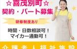 【喜茂別町/介護老人福祉施設】契約職員&パート☆手当充実☆高待遇☆ イメージ