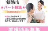 【釧路市/病院】看護助手募集!1日5時間程度のパート勤務!賞与有り! イメージ