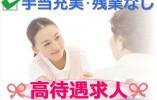 【特養・正社員】スタッフ・利用者様が常に笑顔の見られる施設で働きませんか?【栃木市西方町】 イメージ