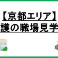 《8月》介護の職場見学会開催!【京都】 イメージ
