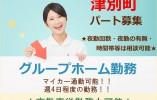【津別町/グループホーム】パート☆夜勤専従勤務も可☆ イメージ