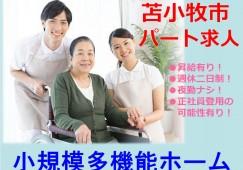 【苫小牧市/小規模多機能ホーム】パート求人!まごころを大切にしているアットホームな職場です! イメージ
