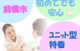 月給23万円以上♪ユニット型特養【前橋市岩神町】 イメージ