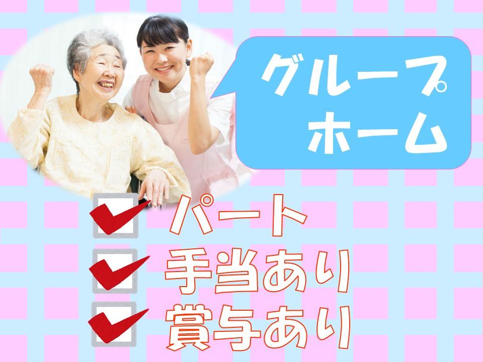 時給900円~+手当て★賞与あり【利根郡】 イメージ