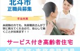 【北斗市七重浜/サ高住】手当充実!☆介護業務+事務業務を経験できます☆ イメージ