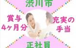 \賞与4ヵ月/未経験歓迎♪【渋川市】住宅型有料老人ホームでの介護職〈正社員〉マイカー通勤OK!無料駐車場あります♪ イメージ