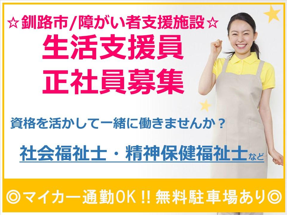 【釧路市/障がい者支援施設】☆正社員☆福祉経験のある方☆障がい者福祉に興味のある方☆ イメージ