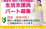 【釧路市/グループホーム】☆パート☆福祉資格・経験なしの方も歓迎☆正社員登用可能性あり☆ イメージ
