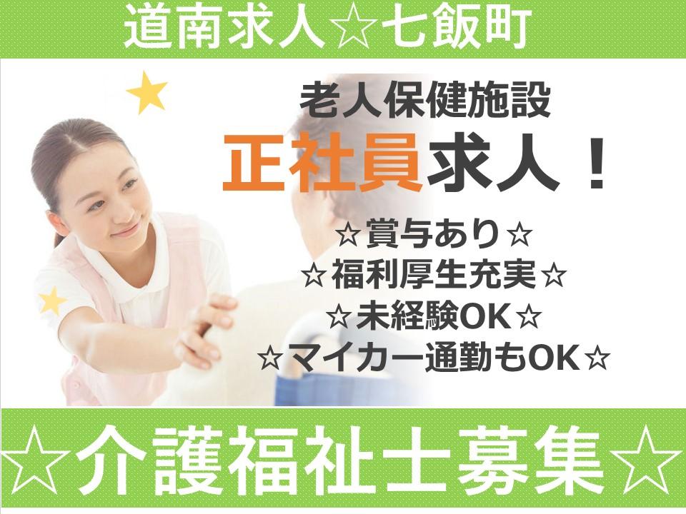 【七飯町/老人保健施設】★福利厚生充実★正社員募集‼★ イメージ