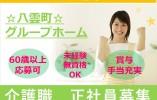 【八雲町/グループホーム②】★正社員★60歳以上応募可★ イメージ