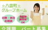 【八雲町/グループホーム②】★パート職員★未経験者可★ イメージ