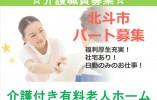 【北斗市七重浜/有料老人ホーム】☆介護職員☆パート職員募集☆ イメージ
