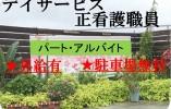 【那覇市】デイサービスでの正看護職員(パート・アルバイト)★昇給有 ★未経験可 イメージ
