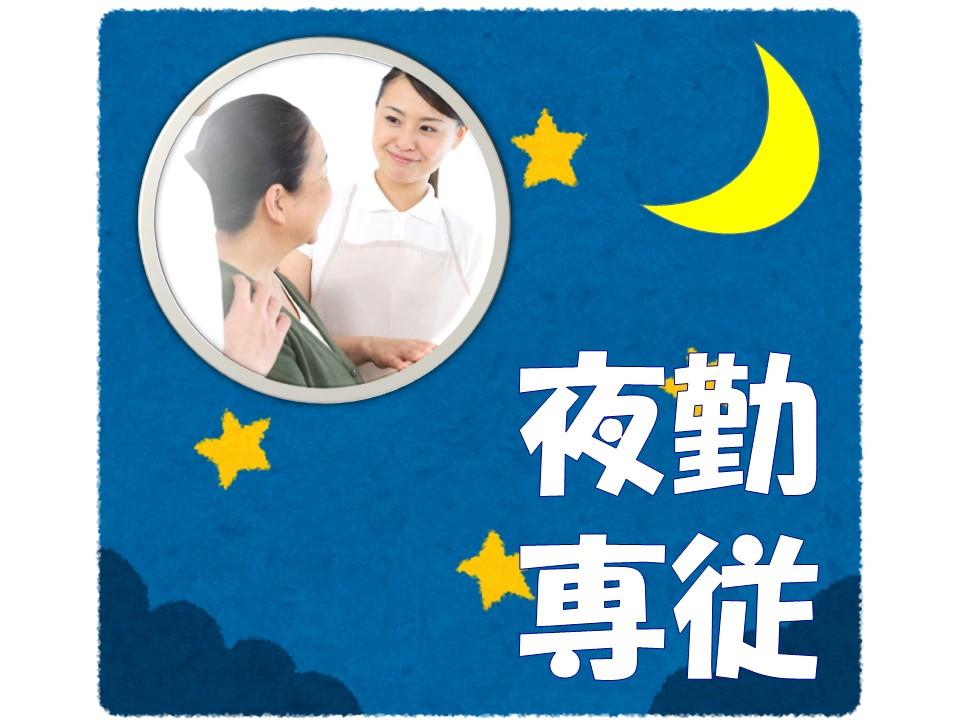 月額20万以上★賞与3.5か月★グループホームの夜勤専従★ イメージ