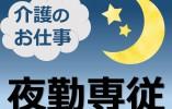 有料老人ホーム夜勤専門募集中! イメージ
