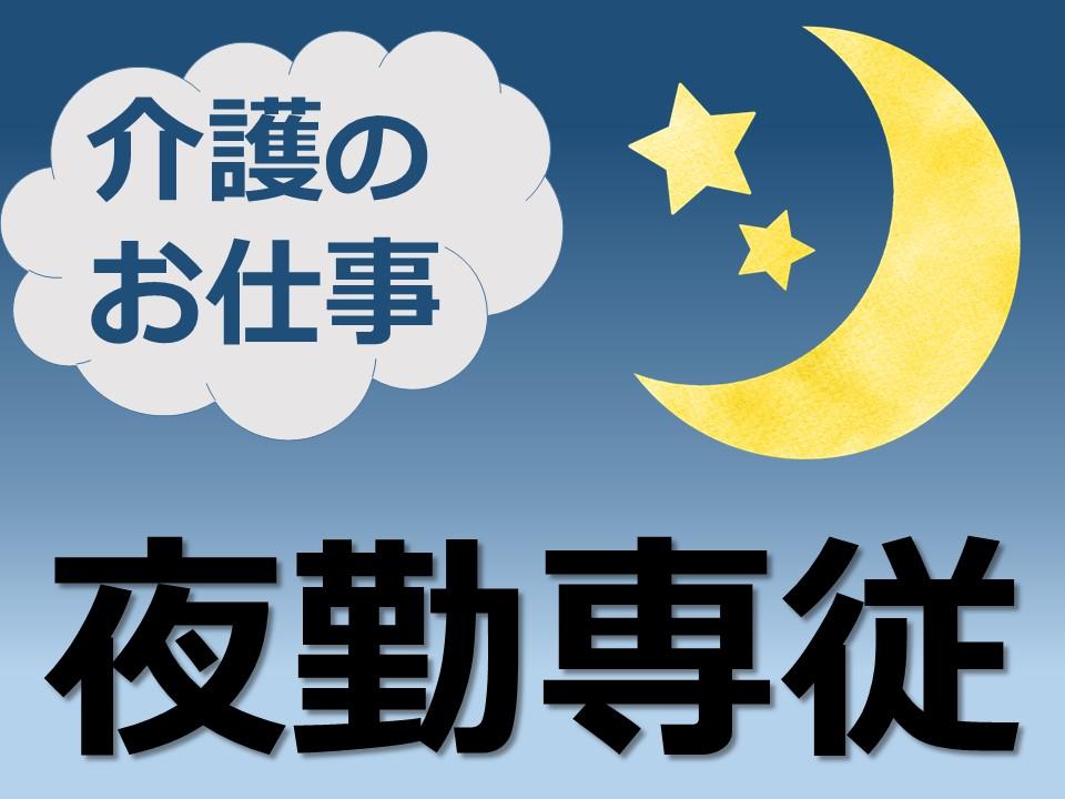 \夜勤専従・週1~2日・Wワーク可/《東区原田》♪グループホーム【パート】 イメージ