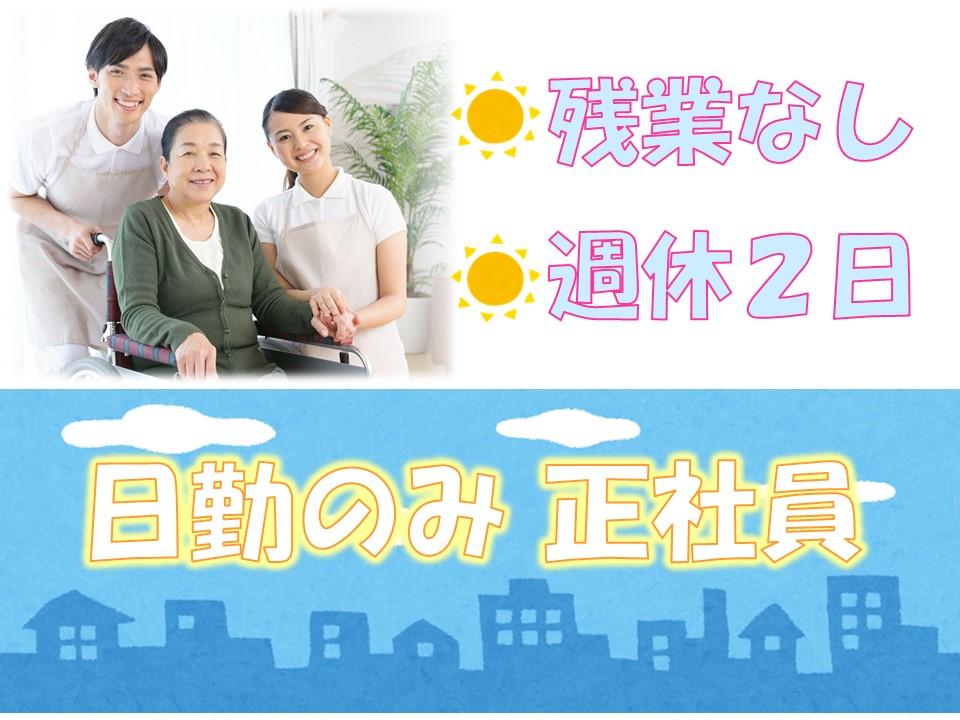【沼田市】正社員☆デイサービス☆賞与3ヶ月! イメージ