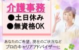 【富岡 介護事務の求人です】チームワークのとれた明るい職場♪ イメージ