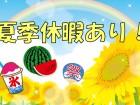 夏季休暇あり!
