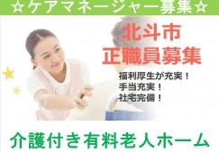 【北斗市七重浜/有料老人ホーム】☆ケアマネージャー☆正職員募集☆ イメージ
