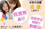 特別養護老人ホーム★ホームヘルパーさん募集【伊勢崎市】 イメージ
